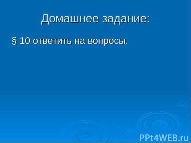 Домашнее задание: § 10 ответить на вопросы.