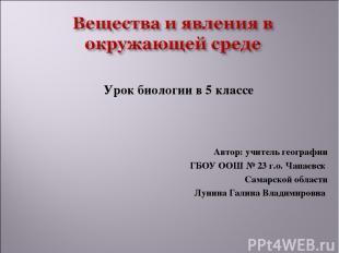 Урок биологии в 5 классе Автор: учитель географии ГБОУ ООШ № 23 г.о. Чапаевск Са