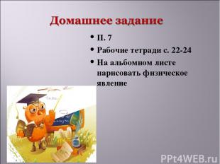 П. 7 Рабочие тетради с. 22-24 На альбомном листе нарисовать физическое явление