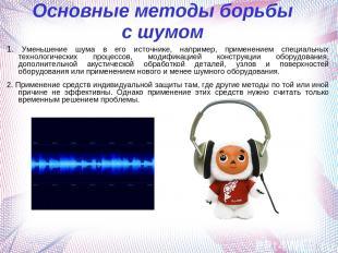 Основные методы борьбы с шумом 1. Уменьшение шума в его источнике, например, при