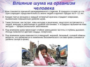 Влияние шума на организм человека 1. Шум становится причиной преждевременного ст