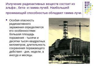 Излучение радиоактивных веществ состоит из альфа-, бета- и гамма-лучей. Наибольш