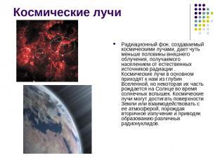 Космические лучи Радиационный фон, создаваемый космическими лучами, дает чуть ме