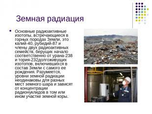 Земная радиация Основные радиоактивные изотопы, встречающиеся в горных порода