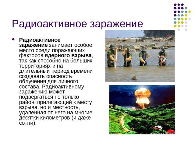 Радиоактивное заражение Радиоактивное заражениезанимает особое место среди поражающих факторовядерного взрыва, так как способно на больших территориях и на длительный период времени создавать опасность облучения для личного состава. Радиоактивном…
