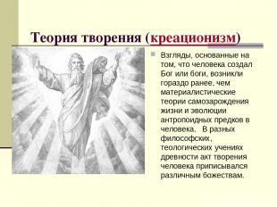 Теория творения (креационизм) Взгляды, основанные на том, что человека создал