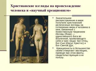 Христианские взгляды на происхождение человека и «научный креационизм»  Значите