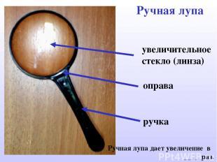 Ручная лупа увеличительное стекло (линза) ручка Ручная лупа дает увеличение в __