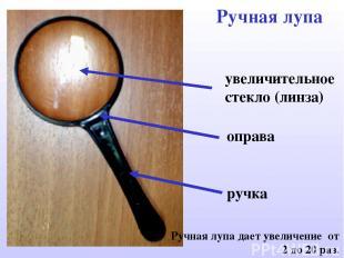 Ручная лупа увеличительное стекло (линза) ручка Ручная лупа дает увеличение от 2