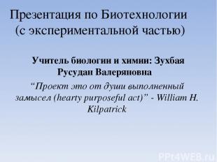 Презентация по Биотехнологии (с экспериментальной частью) Учитель биологии и хим