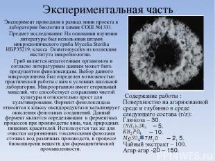 Экспериментальная часть Эксперимент проводили в рамках мини проекта в лаборатори