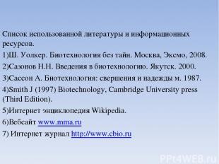 Список использованной литературы и информационных ресурсов. 1)Ш. Уолкер. Биотехн