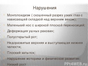 Нарушения Монголоидизм ( скошенный разрез узких глаз с нависающей складкой над в