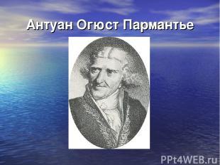 Антуан Огюст Пармантье
