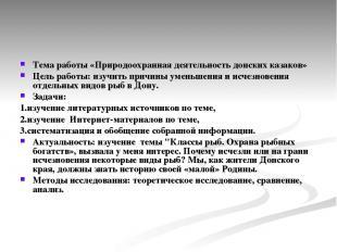 Тема работы «Природоохранная деятельность донских казаков» Цель работы: изучить