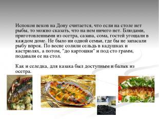 Испокон веков на Дону считается, что если на столе нет рыбы, то можно сказать, ч