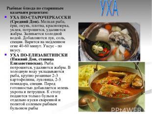 Рыбные блюда по старинным казачьим рецептам: УХА ПО-СТАРОЧЕРКАССКИ (Средний Дон)