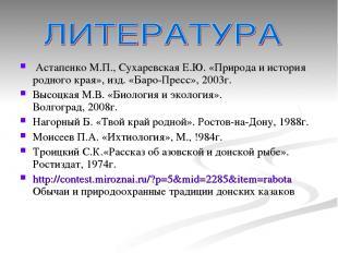 Астапенко М.П., Сухаревская Е.Ю. «Природа и история родного края», изд. «Баро-Пр