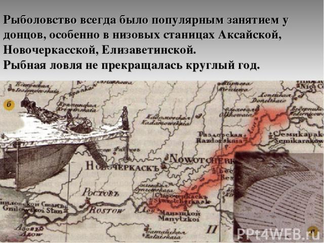 Рыболовство всегда было популярным занятием у донцов, особенно в низовых станицах Аксайской, Новочеркасской, Елизаветинской. Рыбная ловля не прекращалась круглый год.