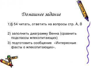Домашнее задание 1)§ 54 читать, ответить на вопросы стр. А, В 2) заполнить диагр