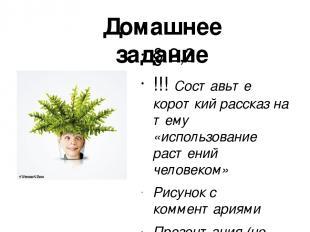 § 2,3 !!! Составьте короткий рассказ на тему «использование растений человеком»