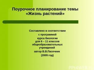 Поурочное планирование темы «Жизнь растений» Составлено в соответствии с програм