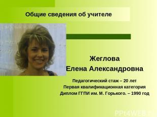 Жеглова Елена Александровна Педагогический стаж – 20 лет Первая квалификационная