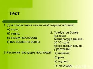 Тест 1. Для прорастания семян необходимы условия: а) вода; б) тепло; в) воздух (