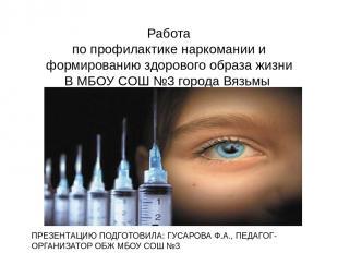 Работа по профилактике наркомании и формированию здорового образа жизни В МБОУ С