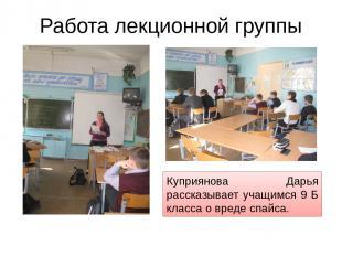 Работа лекционной группы Куприянова Дарья рассказывает учащимся 9 Б класса о вре
