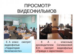 ПРОСМОТР ВИДЕОФИЛЬМОВ 6 А класс смотрят видеофильм «Территория безопасности» 8 А
