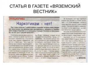 СТАТЬЯ В ГАЗЕТЕ «ВЯЗЕМСКИЙ ВЕСТНИК»