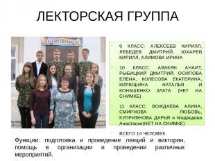 ЛЕКТОРСКАЯ ГРУППА 9 КЛАСС: АЛЕКСЕЕВ КИРИЛЛ, ЛЕБЕДЕВ ДМИТРИЙ, ЮХАРЕВ КИРИЛЛ, АЛИМ