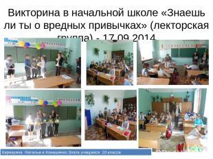 Викторина в начальной школе «Знаешь ли ты о вредных привычках» (лекторская групп