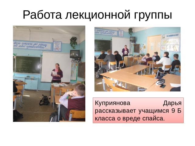 Работа лекционной группы Куприянова Дарья рассказывает учащимся 9 Б класса о вреде спайса.