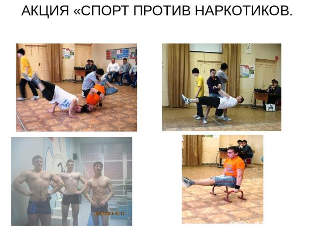 АКЦИЯ «СПОРТ ПРОТИВ НАРКОТИКОВ.