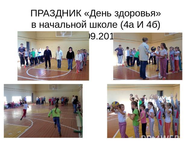 ПРАЗДНИК «День здоровья» в начальной школе (4а И 4б) 05.09.2014