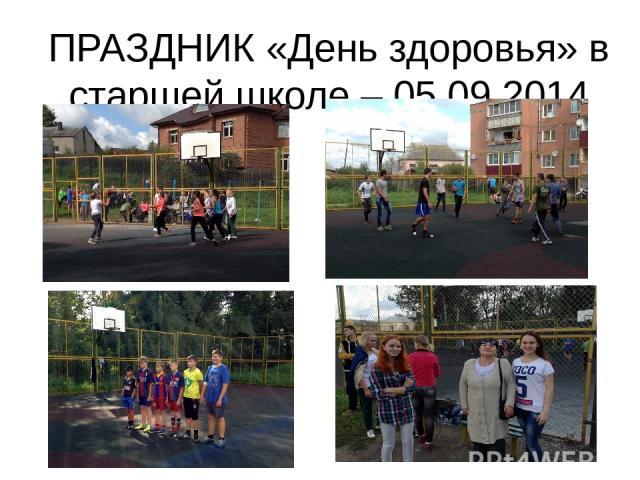ПРАЗДНИК «День здоровья» в старшей школе – 05.09.2014