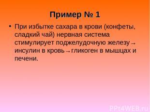 Пример № 1 При избытке сахара в крови (конфеты, сладкий чай) нервная система сти