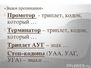 «Знаки препинания» Промотор - триплет, кодон, который … Терминатор – триплет, ко