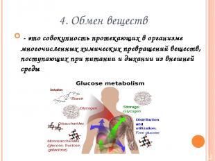4. Обмен веществ - это совокупность протекающих в организме многочисленных химич