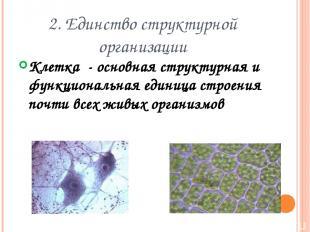 2. Единство структурной организации Клетка - основная структурная и функциональн