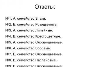 Ответы: №1. А, семейство Злаки. №2. Б, семейство Розоцветные. №3. А, семейство Л