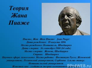 Теория Жана Пиаже Пиаже, Жан Жан Пиаже Jean Piaget Дата рождения: 19 августа 189