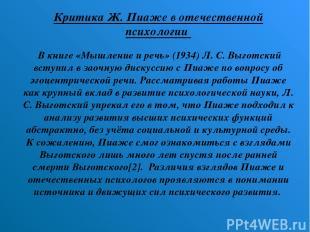 Критика Ж. Пиаже в отечественной психологии В книге «Мышление и речь» (1934) Л.