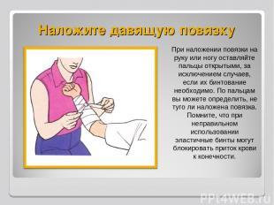 Наложите давящую повязку При наложении повязки на руку или ногу оставляйте пальц