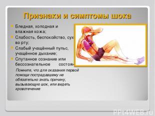 Признаки и симптомы шока Бледная, холодная и влажная кожа; Слабость, беспокойств