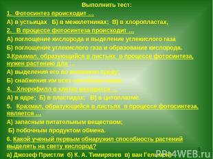 Выполнить тест: 1. Фотосинтез происходит … А) в устьицах Б) в межклетниках; В) в