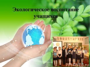Экологическое воспитание учащихся