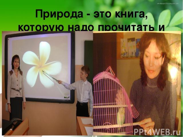 Природа - это книга, которую надо прочитать и правильно понять...